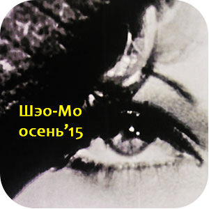 Шэо-Мо